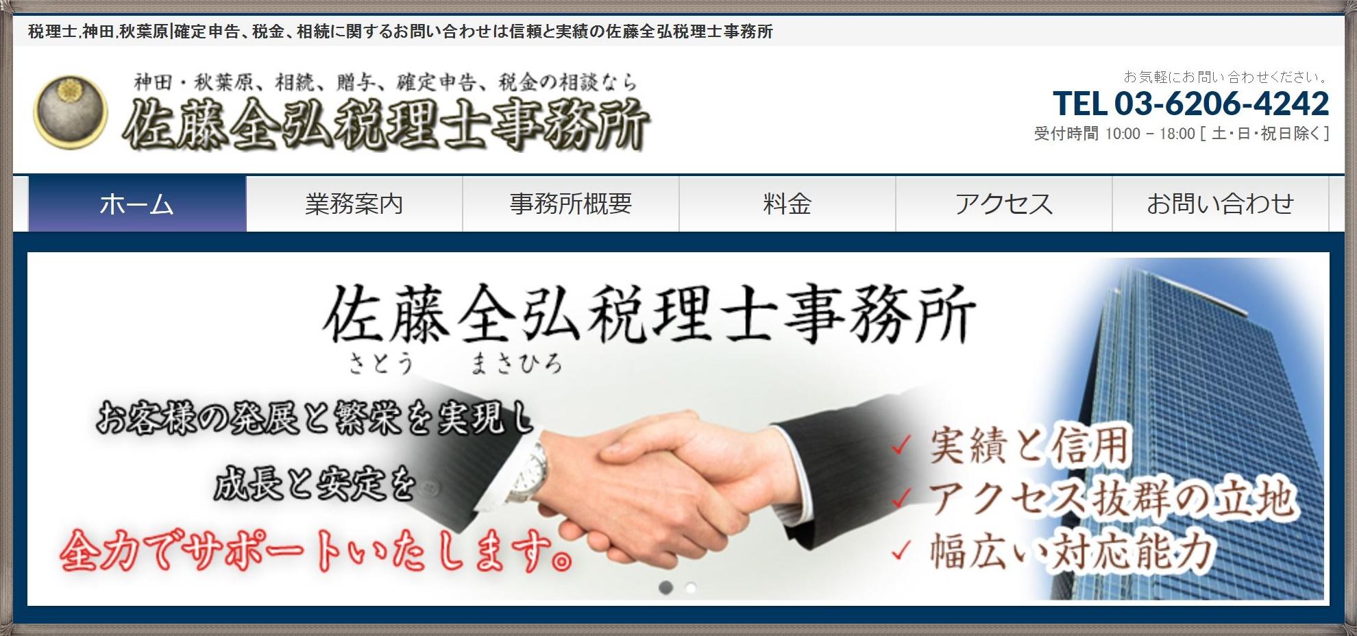 東京のビットコインなど仮想通貨の税務を扱う税理士事務所7社